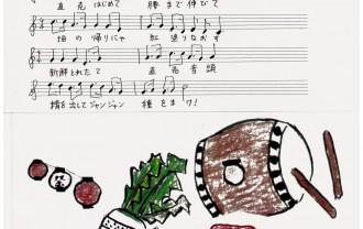 日本全国直売音頭楽譜