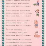 日本全国直売音頭歌詞